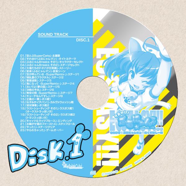 それゆけ!ぶるにゃんマンえくすたしー!!! サウンドトラック Disk1