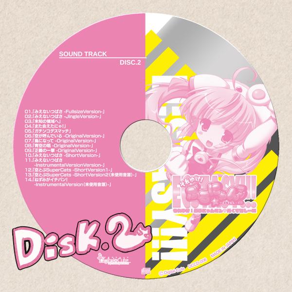 それゆけ!ぶるにゃんマンえくすたしー!!! サウンドトラック Disk2