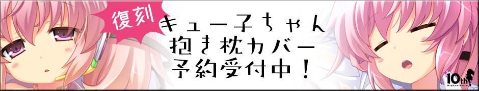 TOPb_10thcuko_dakimakura
