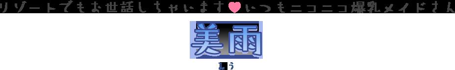 chara_miu_name