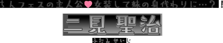 chara_seiji_name