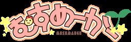 STORY / ものがたり