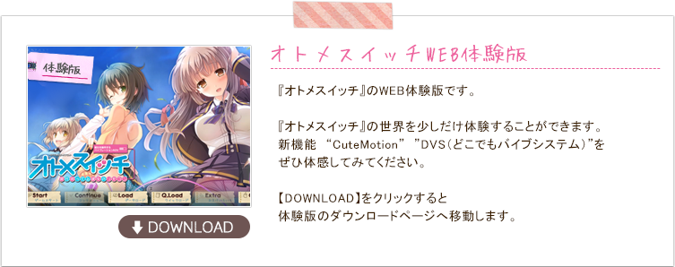 box_体験版