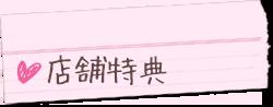 subtitle_tokuten01