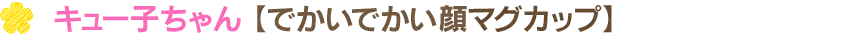 subtitle cuko mugcup