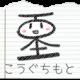 blog kouguchi