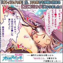 CGコミック『オトメスイッチ 文香編 ~優等生の彼女を愛したら〝あんなこと〟で絶頂するド変態になった~』 発売中!